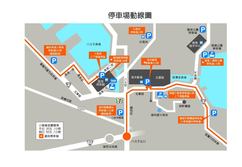 交通路線圖