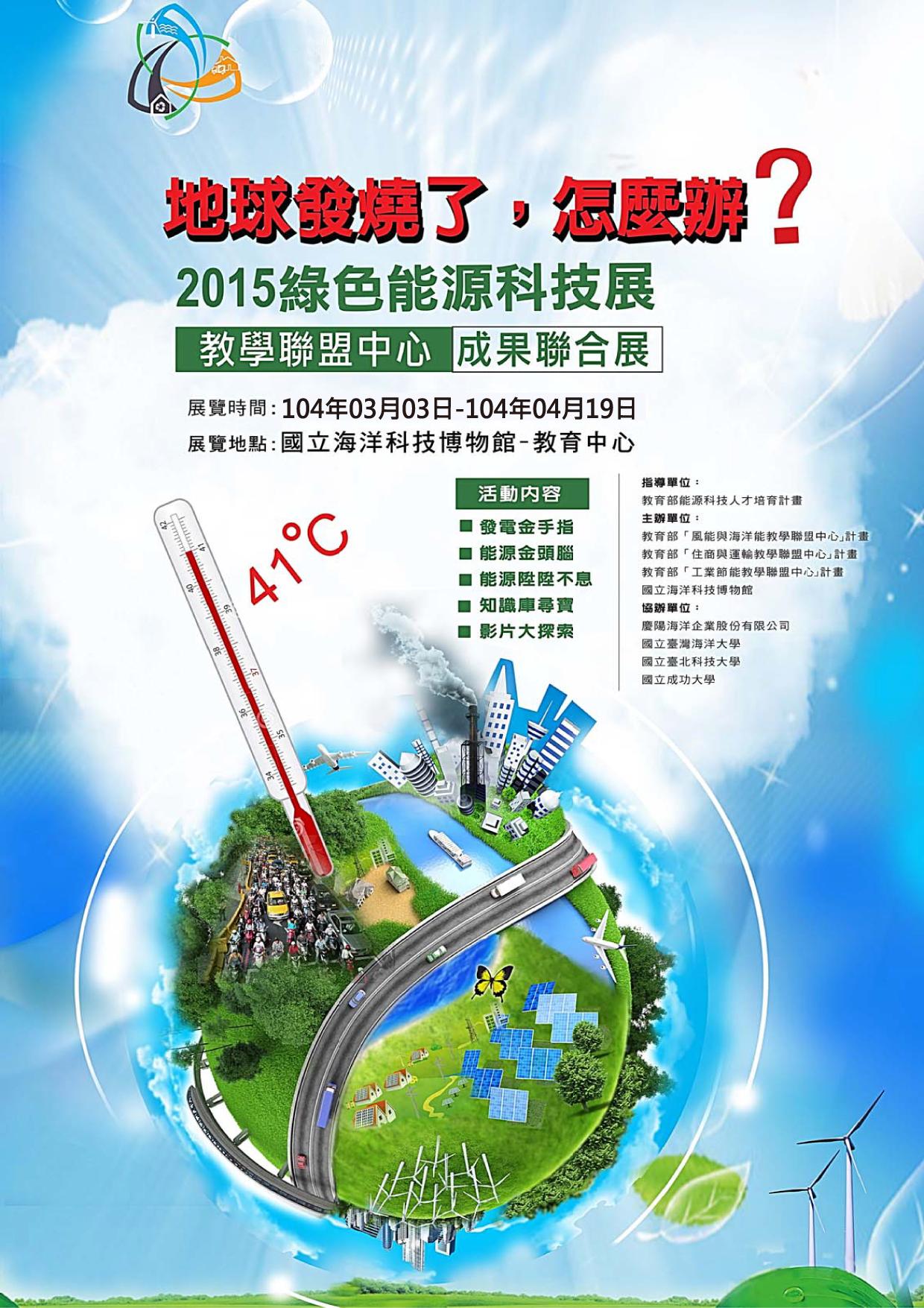 綠色能源科技展_宣傳海報