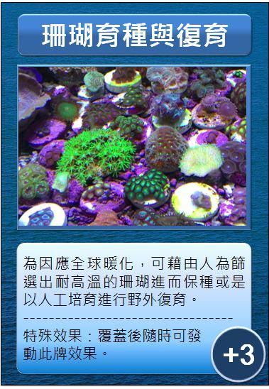 珊瑚大作戰