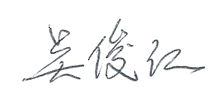 吳俊仁簽名圖