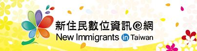 open new window,go New Immigrants Digital learning Information website
