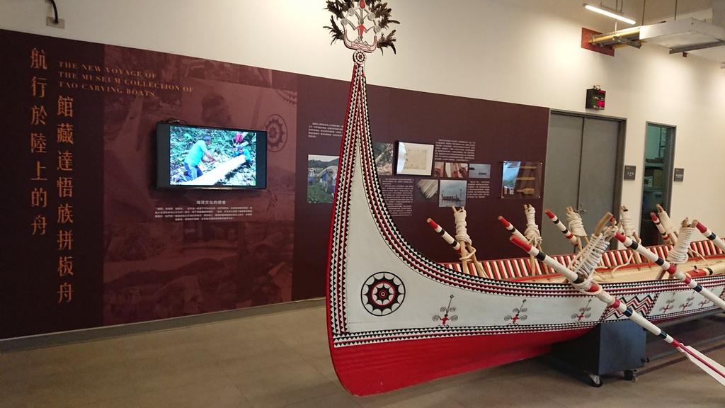 海洋與文化—航行於陸上的舟—館藏達悟族拼板舟
