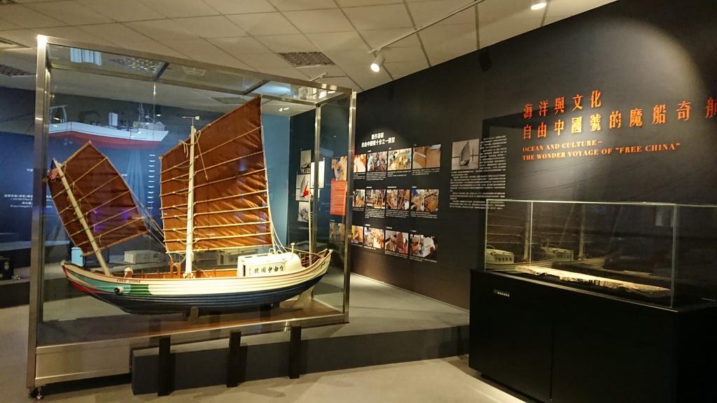 海洋與文化—自由中國號的魔船奇航