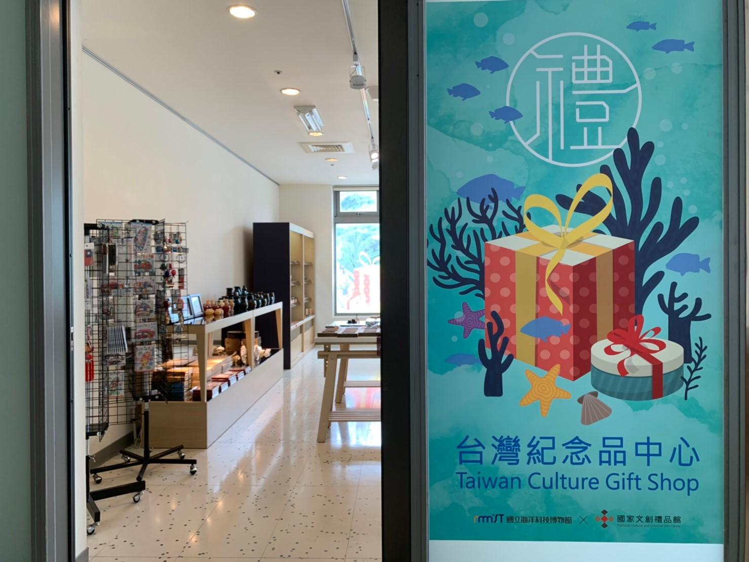 台灣紀念品中心