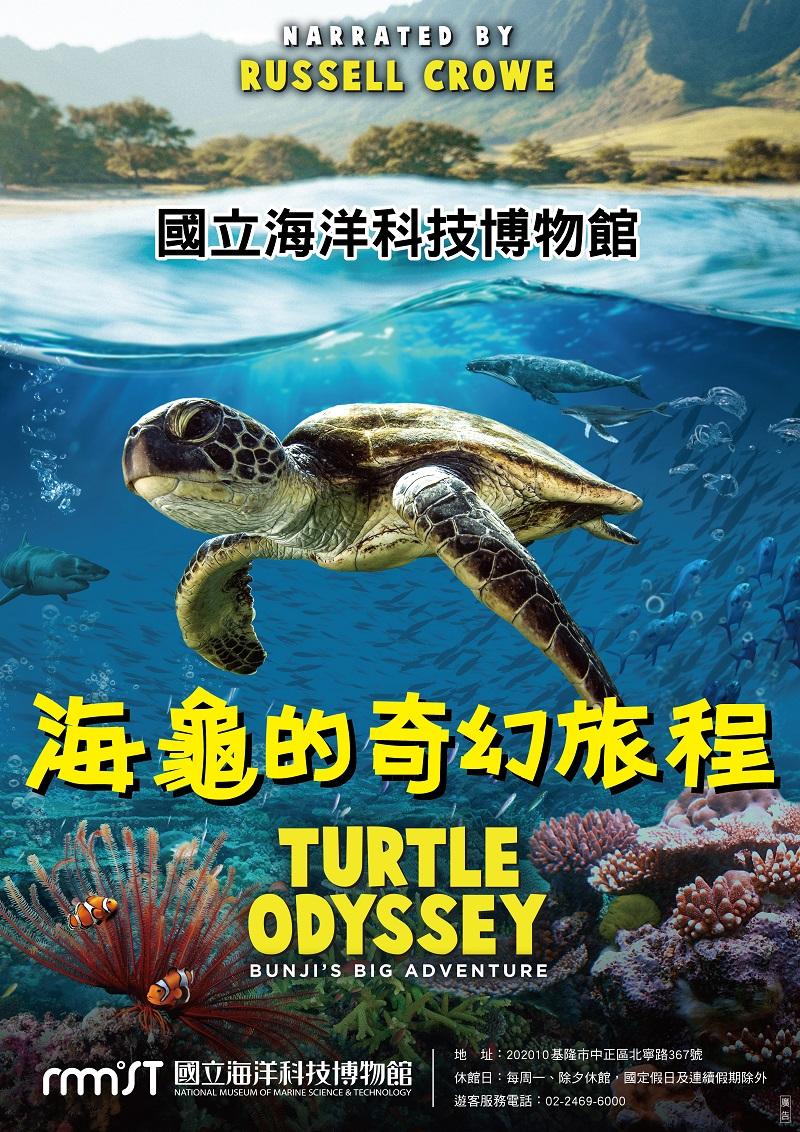 海龜的奇幻旅程電影海報
