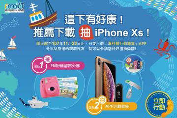 【這「下」有好康,推薦下載抽iPhoneXs】山海步道行動導覽推廣活動