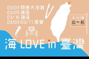 海 LOVE in 臺灣