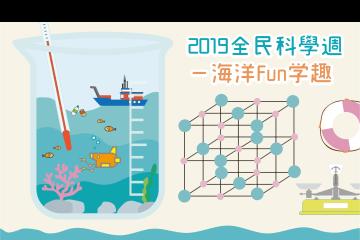 2019全民科學週-海洋Fun學趣