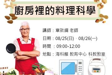 海科館-[講座]廚房裡的料理科學,讓章致綱老師來解惑!