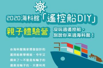 海科館-暑期「遙控船DIY」親子體驗營