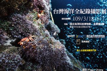 台灣海洋全紀錄攝影展暨海洋台灣新書發表會