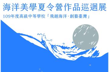 109/11/18-109/12/3海洋美學夏令營作品巡迴展