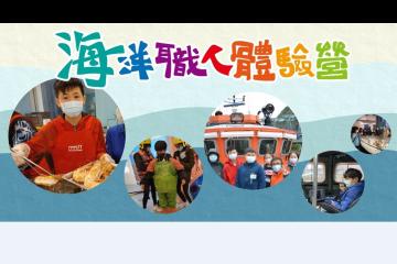 海科館-海洋職人體驗營(基隆場)
