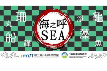海科館-海之呼SEA-線上體驗營