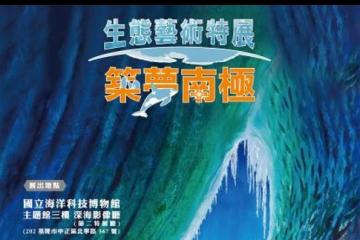 109/12/18-110/12/12築夢南極生態藝術特展 ★好評延長★