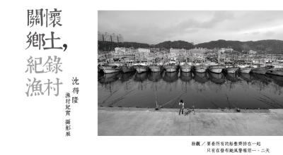 關懷鄉土,紀錄漁村─沈得隆漁村紀實攝影展(展期至6/25)