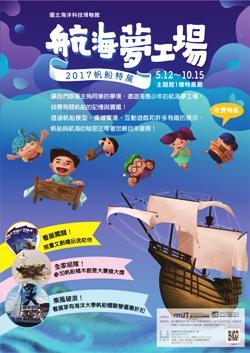 航海夢工場─2017帆船特展