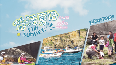 【會在海科】悠活夏日 乘船體驗X浮潛戲水暑期限定版開放報名中