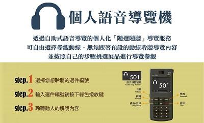 海科館-個人語音導覽機租借服務開始