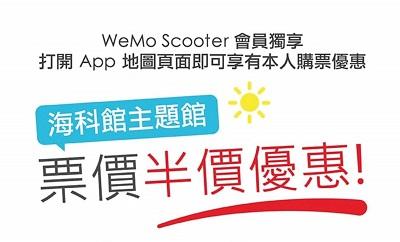 海科館-Wemo合作優惠方案
