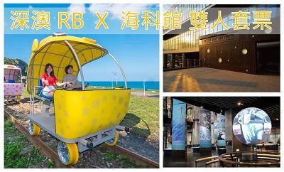 海科館-深澳RB x 海科館雙人套票販售中