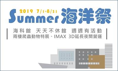 海科館-2019 summer 海洋祭