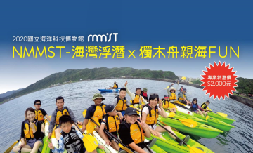 海科館-「NMMST-海灣浮潛X獨木舟親海FUN」一日遊程