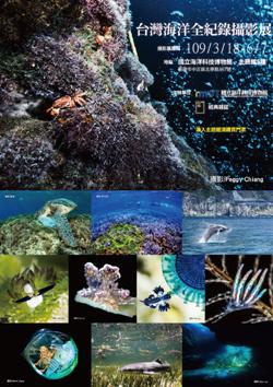 109/03/18-109/06/07 台灣海洋全紀錄攝影展