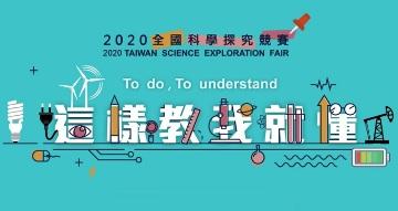 2020全國科學探究競賽-這樣教我就懂~報名開始囉!!