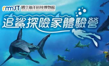 海科館-2020追鯊探險家體驗營