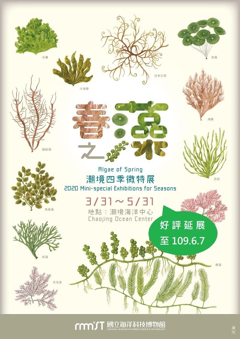 109/3/31-109/6/7 春之藻-潮境四季微型展
