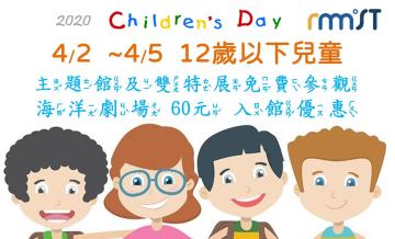 海科館-兒童節假期12歲以下主題館及雙特展免費參觀