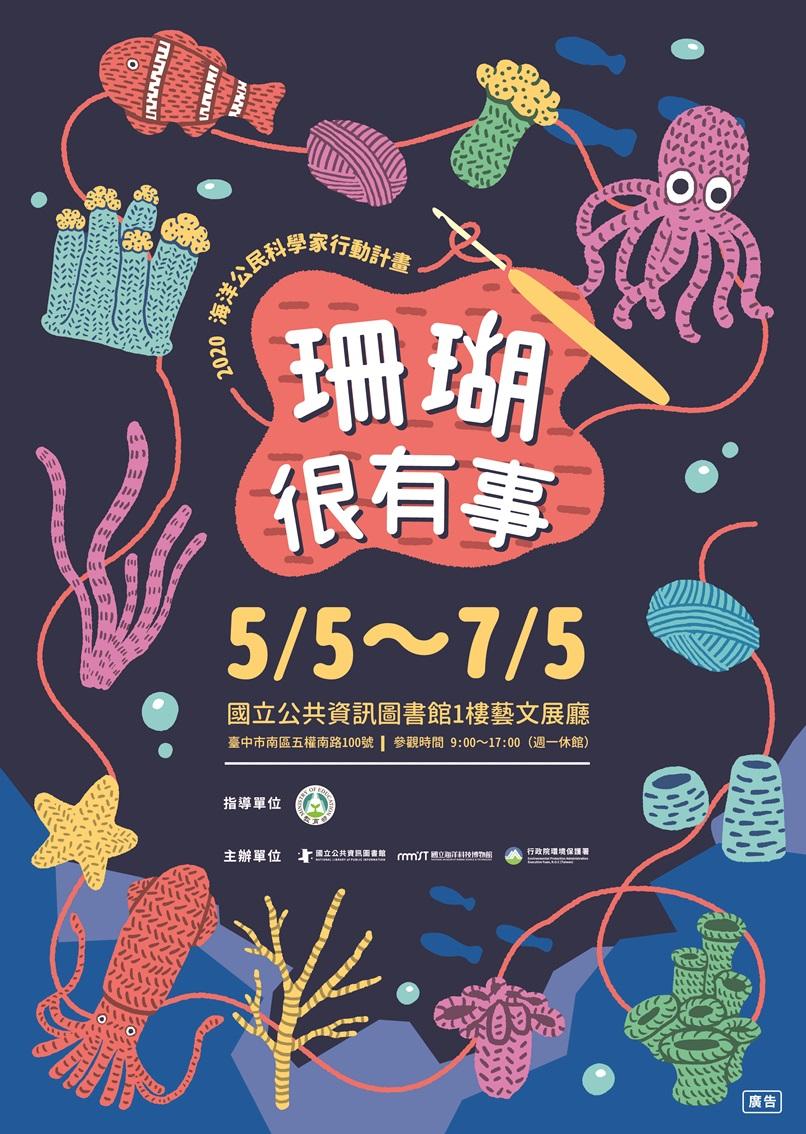 109/5/5-109/7/5珊瑚很有事海洋教育特展(國資圖)