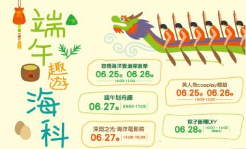 海科館-端午趣遊海科大FUN粽