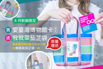 海科館-買愛臺灣博物館年卡,送我就菜茄芷袋!