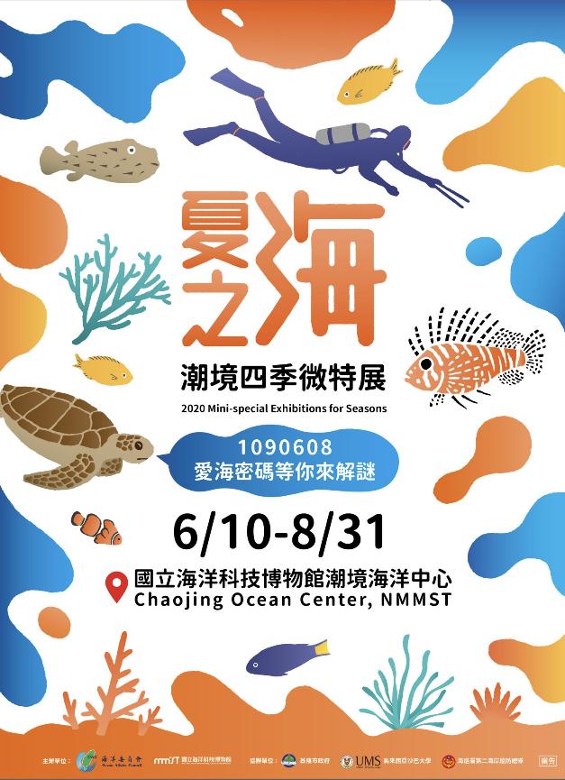 109/6/10-109/8/30夏之海-潮境四季微型展