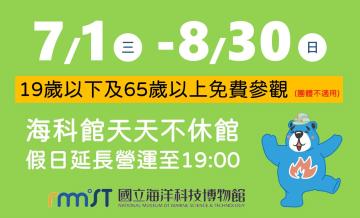 海科館-7/1-8/30暑假天天不休館假日延長營運至19:00