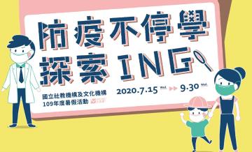 海科館-7/15-9/30「Muse 大玩家」暑期集章活動