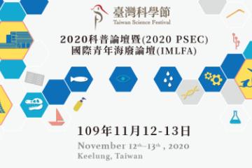 2020科普論壇(PSEC)暨國際青年海廢論壇(IMLFA)