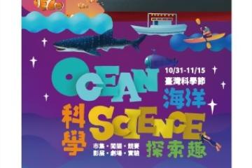 海科館-10/31-11/15臺灣科學節系列活動