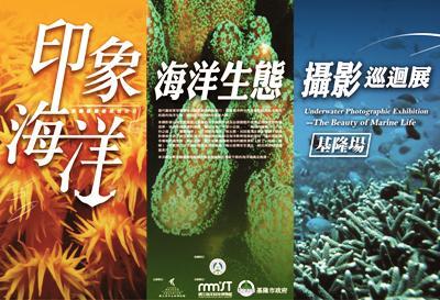 印象海洋─海洋生態攝影巡迴展(免費)