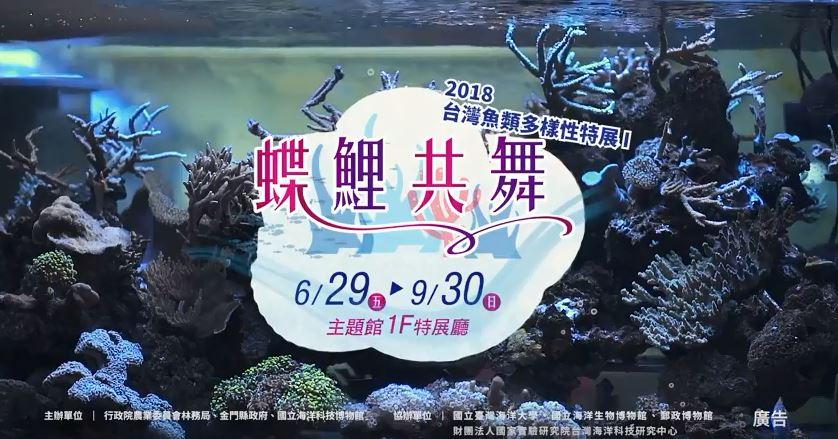 來看魚~蝶鯉共舞-台灣魚類多樣性特展