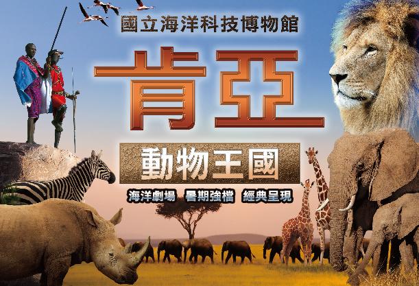 IMAX 3D 影片介紹-肯亞動物王國