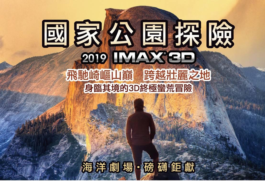 IMAX 3D 影片介紹-國家公園探險(108/8/1上映)