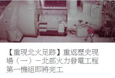 科普小專欄004 - 【重現北火足跡】重返歷史現場(一)-北部火力發電工程第一機組即將完工