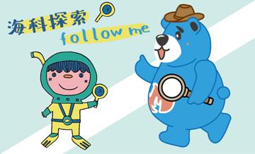 科普小專欄009 - 海科探索follow me - 船舶與海洋工程廳 生活與海運