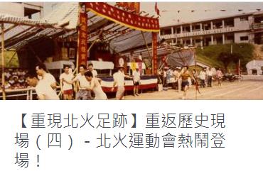 科普小專欄010 - 【重現北火足跡】重返歷史現場(四)-北火運動會熱鬧登場!
