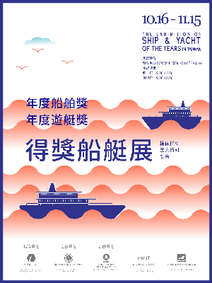 年度船舶獎/年度遊艇獎得獎船艇展