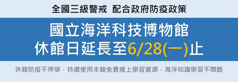配合政府防疫政策,海科館閉館日延長至6/28