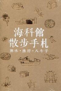 海科館散步手札:潮味‧漁村‧八斗子/